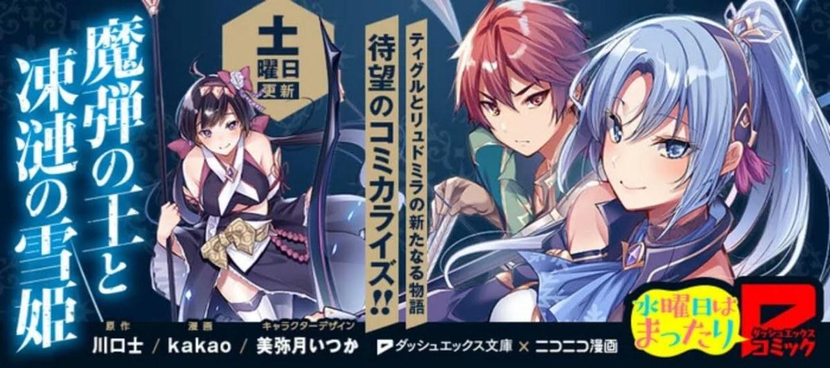 Novel Ringan Lord Marksman and Michelia Dapatkan Manga 2