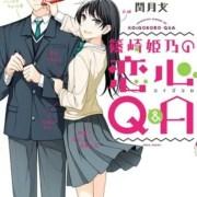 Manga Shinozaki Himeno no Koigokoro Q&A Karya Gekka Uruu Akan Berakhir 12