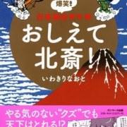 CoMix Wave Films Ungkap Proyek Anime Oshiete Hokusai! Di TAAF 2020 19