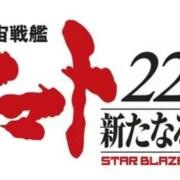 Anime Space Battleship Yamato 2205 Debut Pada Musim Dingin 2021 9