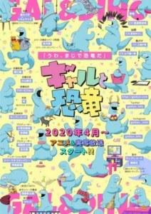 Video Promosi Gal to Kyōryū Ungkap Tanggal Tayangnya 3