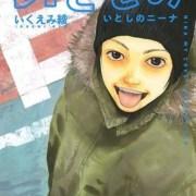 Manga Itoshi no Nina Karya Ryo Ikuemi Dapatkan Seri Live-Action TV 13