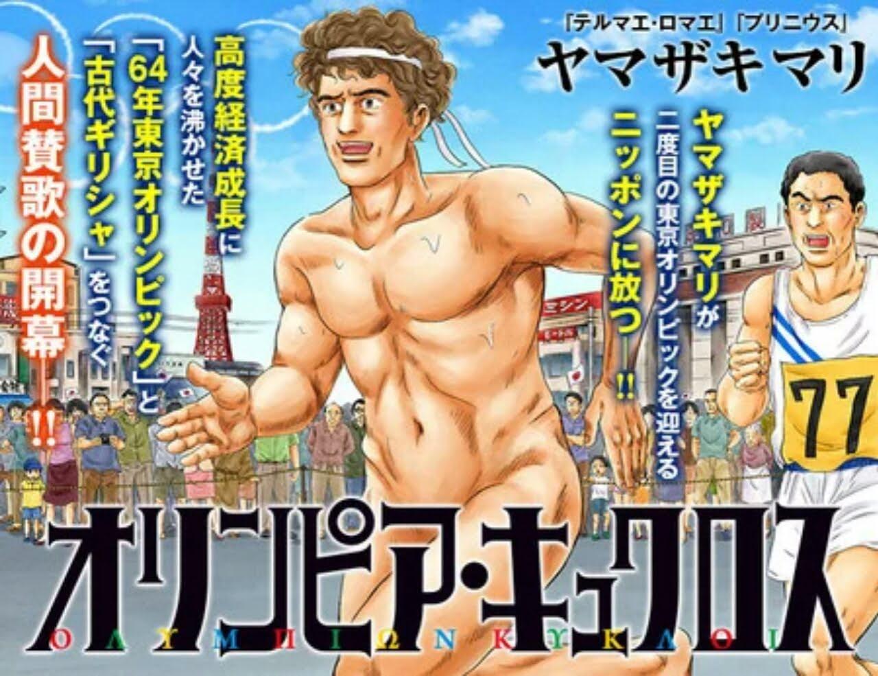 Manga Olympia Kyklos Karya Mari Yamazaki Dapatkan Anime 1