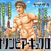 Manga Olympia Kyklos Karya Mari Yamazaki Dapatkan Anime 169