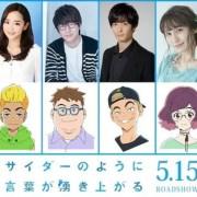 Film Anime Words Bubble Up Like Soda Pop Ungkap Seiyuu Lainnya 10