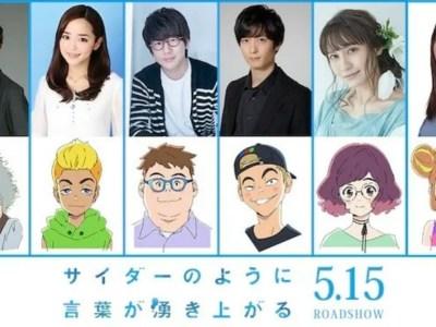 Film Anime Words Bubble Up Like Soda Pop Ungkap Seiyuu Lainnya 80