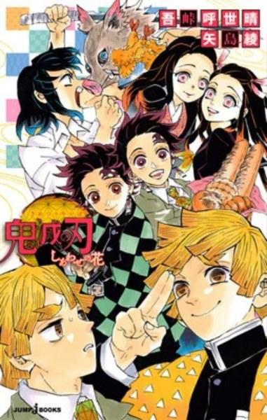 Novel Demon Slayer: Kimetsu no Yaiba Adalah Buku Tercepat Dari Label Novel Jump Yang Mencapai 1 Juta Salinan Dalam Peredaran 1