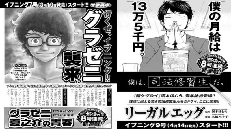 8 Manga Baru Diluncurkan Di Majalah Evening, Termasuk Spinoff Gurazeni dan Manga Baru Karya Kawamoto, Penulis Kakegurui 1