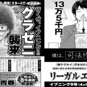 8 Manga Baru Diluncurkan Di Majalah Evening, Termasuk Spinoff Gurazeni dan Manga Baru Karya Kawamoto, Penulis Kakegurui 20
