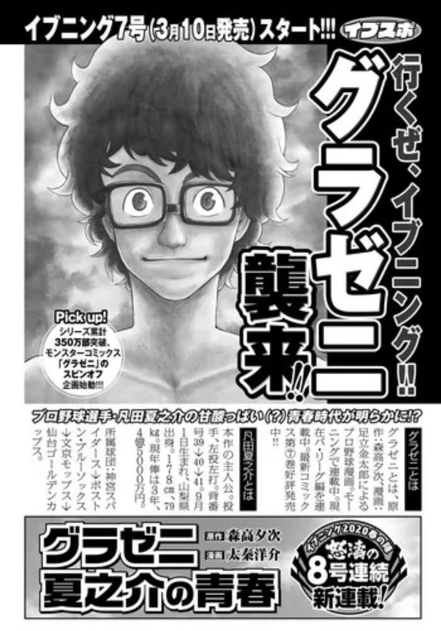 8 Manga Baru Diluncurkan Di Majalah Evening, Termasuk Spinoff Gurazeni dan Manga Baru Karya Kawamoto, Penulis Kakegurui 2