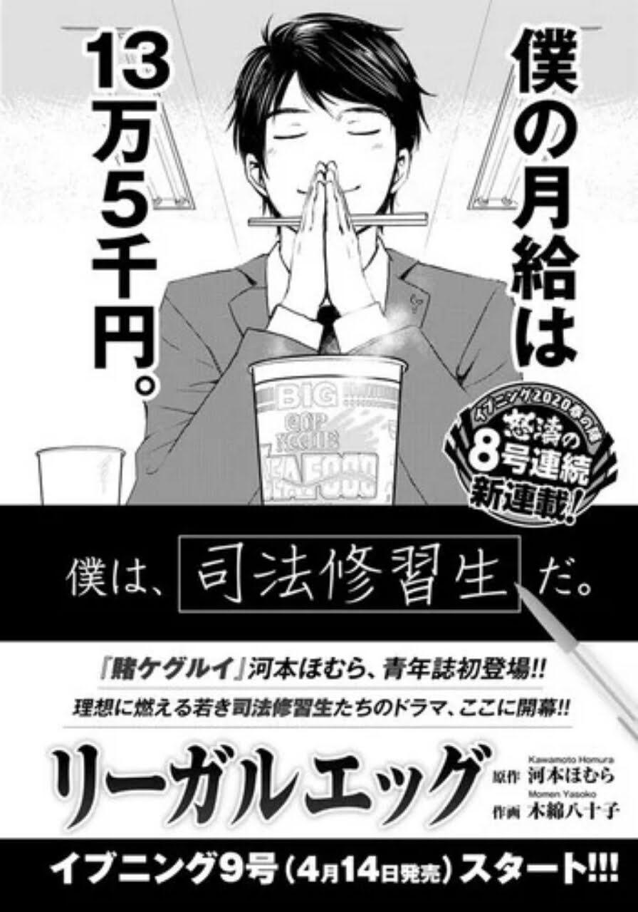 8 Manga Baru Diluncurkan Di Majalah Evening, Termasuk Spinoff Gurazeni dan Manga Baru Karya Kawamoto, Penulis Kakegurui 3