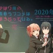 PV Season ke-3 Anime My Teen Romantic Comedy SNAFU Perdengarkan Lagu Tema dari Nagi Yanagi 12