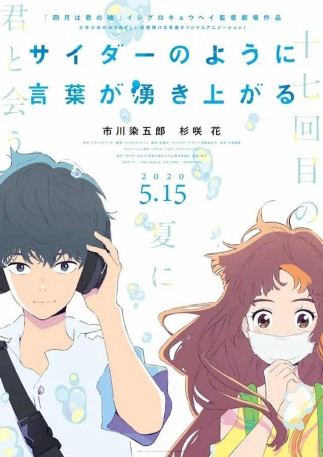 Film Anime Words Bubble Up Like Soda Pop Diperankan Kikuko Inoue 2