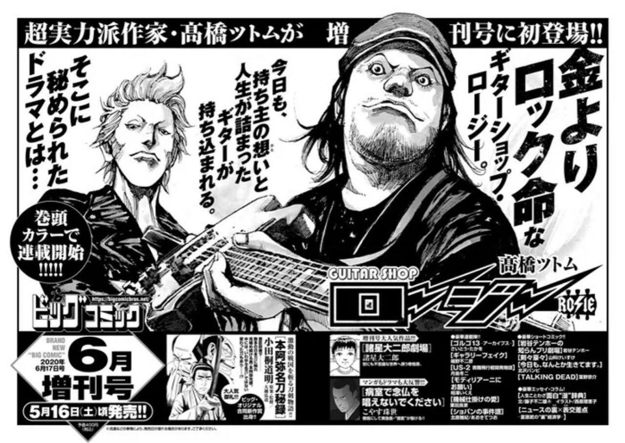 Tsutomu Takahashi akan Meluncurkan Manga Guitar Shop Rosie 1