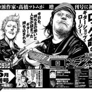 Tsutomu Takahashi akan Meluncurkan Manga Guitar Shop Rosie 40