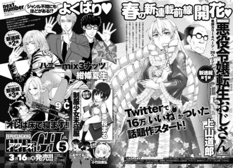 Natsumi Konjoh dan Michiro Ueyama Masing-Masing akan Meluncurkan Manga Baru 1