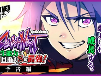 Penulis Magi: The Adventure of Sinbad, Yoshifumi Ōtera, akan Meluncurkan Manga Shadow Newt 1