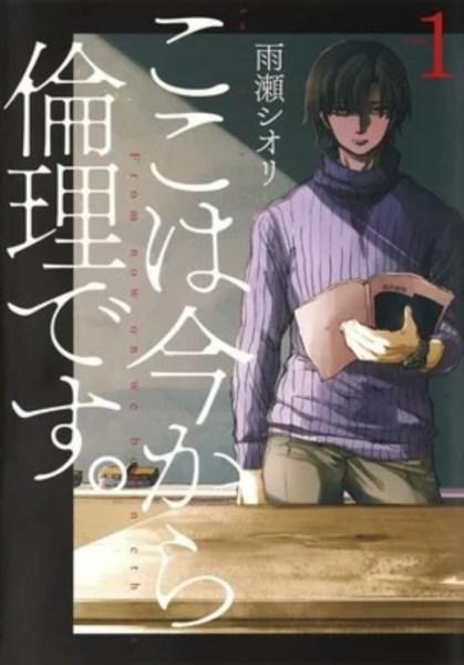 Manga Koko wa Ima kara Rinri desu. Karya Shiori Amase Dapatkan Seri Live-Action 1