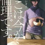 Manga Koko wa Ima kara Rinri desu. Karya Shiori Amase Dapatkan Seri Live-Action 73