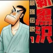 Nobuyuki Fukumoto akan Mengakhiri Manga Shin Kurosawa: Saikyō Densetsu 9