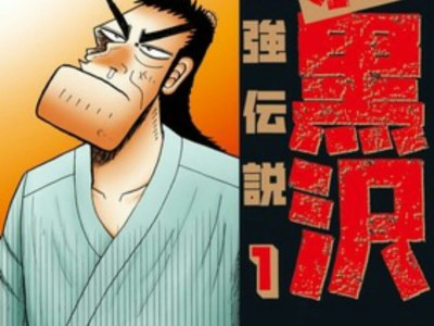 Nobuyuki Fukumoto akan Mengakhiri Manga Shin Kurosawa: Saikyō Densetsu 1