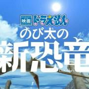 Video dari Film Anime Doraemon Tahun 2020 Perdengarkan Lagu Tema dari Mr. Children 11