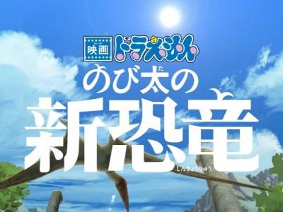 Video dari Film Anime Doraemon Tahun 2020 Perdengarkan Lagu Tema dari Mr. Children 21