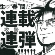 Hiroshi Motomiya akan Meluncurkan Manga Baru di Grand Jump pada bulan April 12