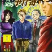Manga Spinoff Kindaichi Case Files Gaiden akan Berakhir Dalam Bulan Depan 17