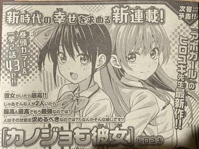 Penulis Aho-Girl, Hiroyuki, Mendetailkan Manga Barunya 9