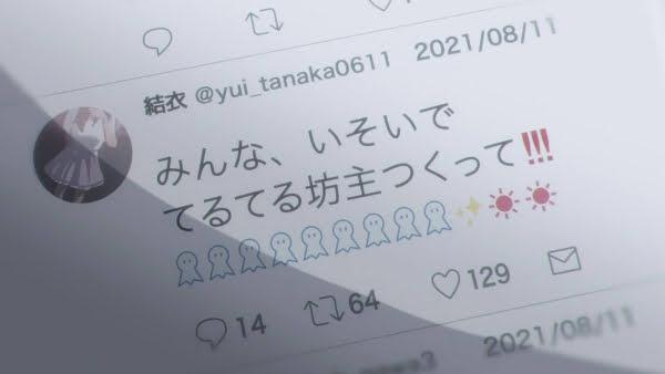 """Beredar Teori Bahwa Mitsuha dan Taki Tak Pernah Bertemu Di Akhir Film """"Kimi no Na Wa"""" 4"""