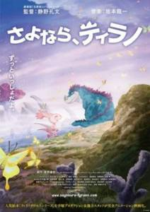Trailer Film Animasi 'Sayonara, Tyranno' Perdengarkan Lagu Tema dan Musiknya Ryuichi Sakamoto 2