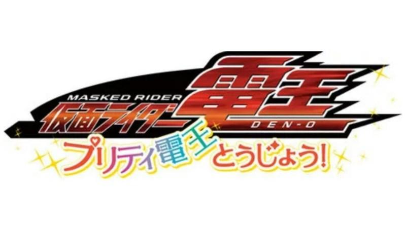 Film Omnibus Toei Manga Matsuri 2020 Ungkap Judul Segmen Kamen Rider Den-O 1
