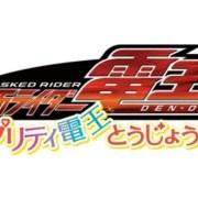 Film Omnibus Toei Manga Matsuri 2020 Ungkap Judul Segmen Kamen Rider Den-O 13