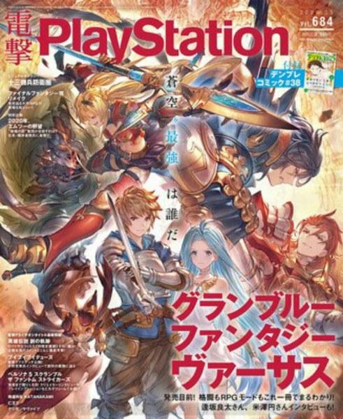 Majalah Dengeki PlayStation akan Beralih ke Jadwal Publikasi Tidak Teratur 1