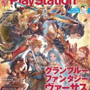 Majalah Dengeki PlayStation akan Beralih ke Jadwal Publikasi Tidak Teratur 16