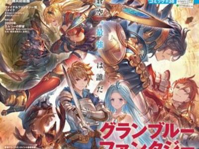 Majalah Dengeki PlayStation akan Beralih ke Jadwal Publikasi Tidak Teratur 10