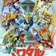 PV Kedua Anime Net Mashin Eiyūden Wataru Baru Telah Dirilis 320