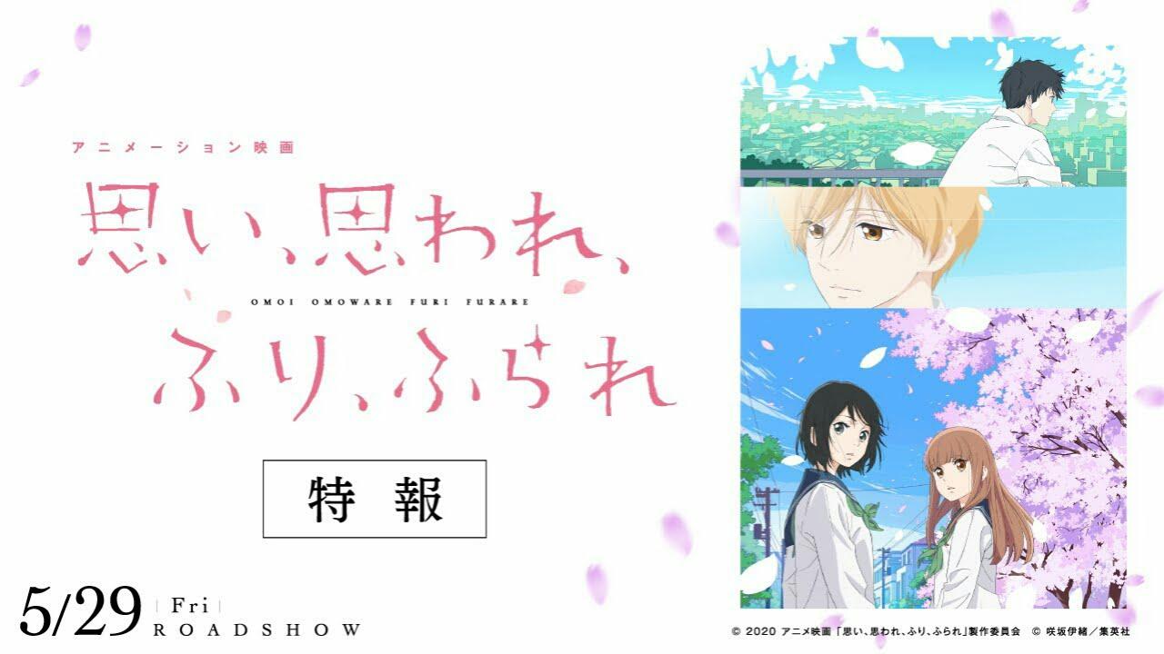 Film Live-Action & Anime 'Love Me, Love Me Not' Diperlihatkan Dalam Video 1
