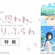 Film Live-Action & Anime 'Love Me, Love Me Not' Diperlihatkan Dalam Video 4