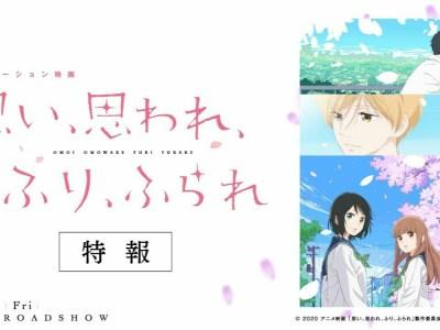 Film Live-Action & Anime 'Love Me, Love Me Not' Diperlihatkan Dalam Video 14