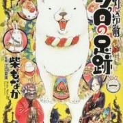 Manga 4-Panel Spinoff Hozuki no Reitetsu akan Berakhir 39