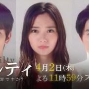 Seri Live-Action Guilty Diperankan Keita Machida dan Teppei Koike 13