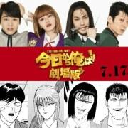 Film Live-Action Komedi Kyō Kara Ore wa!! Tambahkan 4 Anggota Pemeran 16