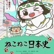 Season Kelima Anime Meow Meow Japanese History Debut pada tanggal 8 April 74