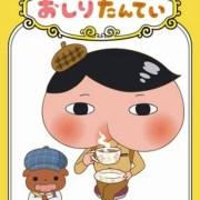 Anime Butt Detective Memasuki Tahun Ke-3 15