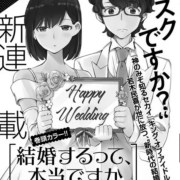Tamiki Wakaki, Kreator The World God Only Knows, Luncurkan Manga 365 Days to the Wedding 16