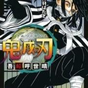 Manga Demon Slayer: Kimetsu no Yaiba Menempati Semua Posisi 10 Besar Di Grafik Mingguan Jepang Selama 1 Bulan Penuh 10