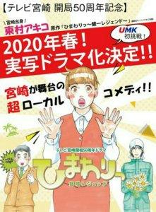 Seri Live-Action Himawari - Kenichi Legend Ungkap 4 Anggota Pemeran 3