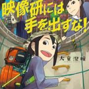 Kreator Keep Your Hands Off Eizouken! Membagikan Inspirasi Untuk Cerita Manganya yang Memiliki Latar Beragam Ras 21